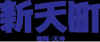 新天町(福岡・天神の商店街)|News