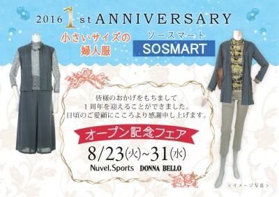 SOSMART天神店8月HP掲載用②
