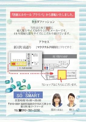 SOSMART天神店8月HP掲載用①