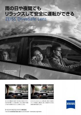 DriveSafeLens画像-001 (1)