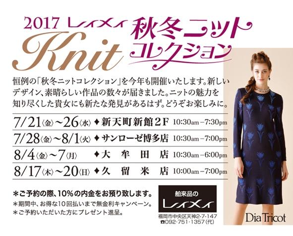 knitDM20177b