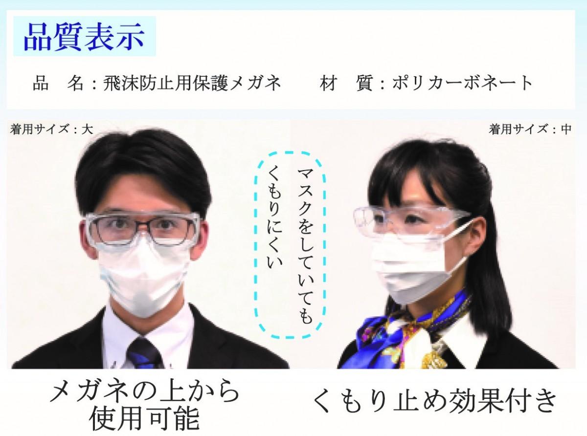 保護メガネのご案内2