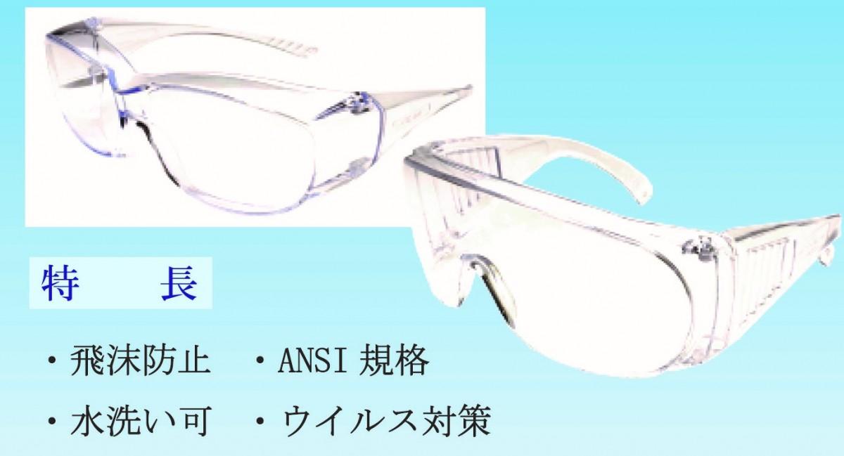 保護メガネのご案内1