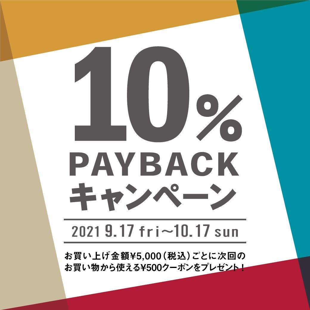 2021.09.17-10%ペイバックLINE