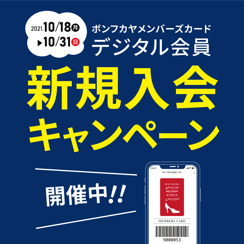 2021.10.18.メンバーズデジタル会員入会キャンペーン.LINE